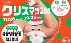 4pla_2017_クリスマッスル_Poster_B3_ol.ai