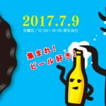 スクリーンショット 2017-07-03 18.50.24