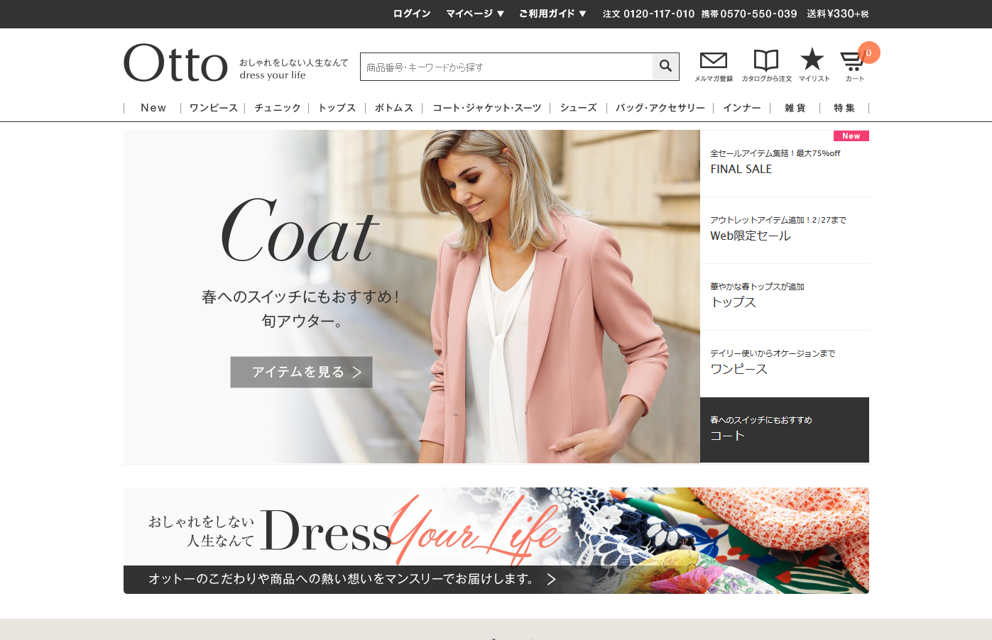 レディースファッション通販のオットー・オンラインショップ (1)