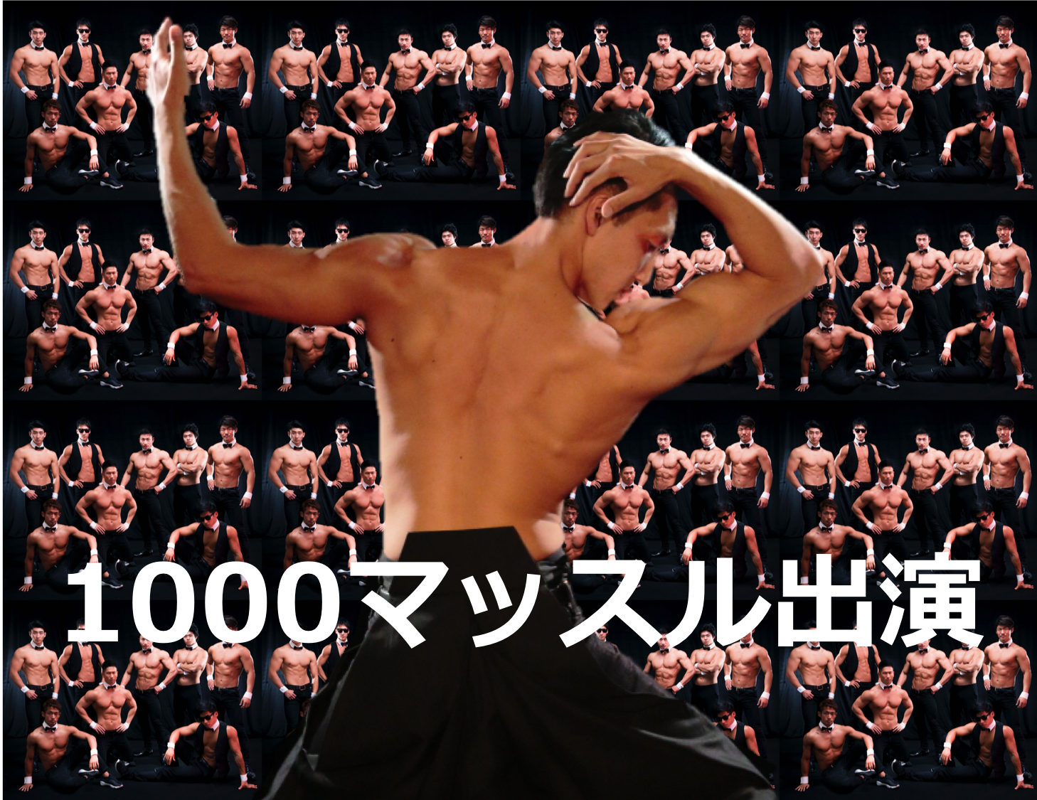 1000マッスル出演