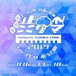 shibuya-summer-park01
