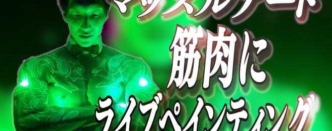 マッスルアート サムネ020